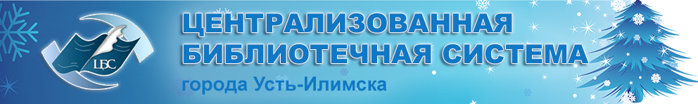 МБУК ЦБС Усть-Илимск
