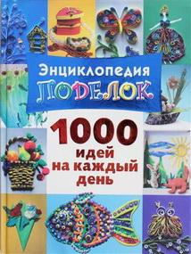 Поделок 1000 идей на каждый день