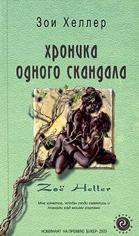 Книга катрин блан женская сексуальность