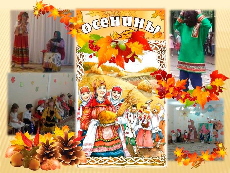 кунгиллар народные праздники осени картинки они везде